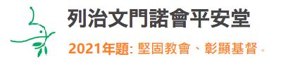 列治文門諾會平安堂 logo